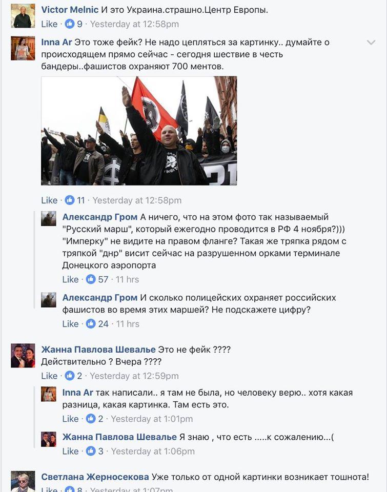 ложь и фашизм путинских антифашистов