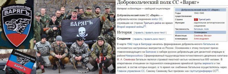 российские фашисты нацисты путинисты